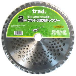 EC-JOY】 三共コーポレーション 2TU-255 TRAD 草刈ウルトラチップソー