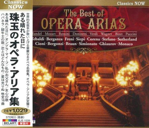 CD The Best of OPERA ARIAS ある晴れた日に 珠玉のオペラ・アリア集 EJS-1039 (1189565)