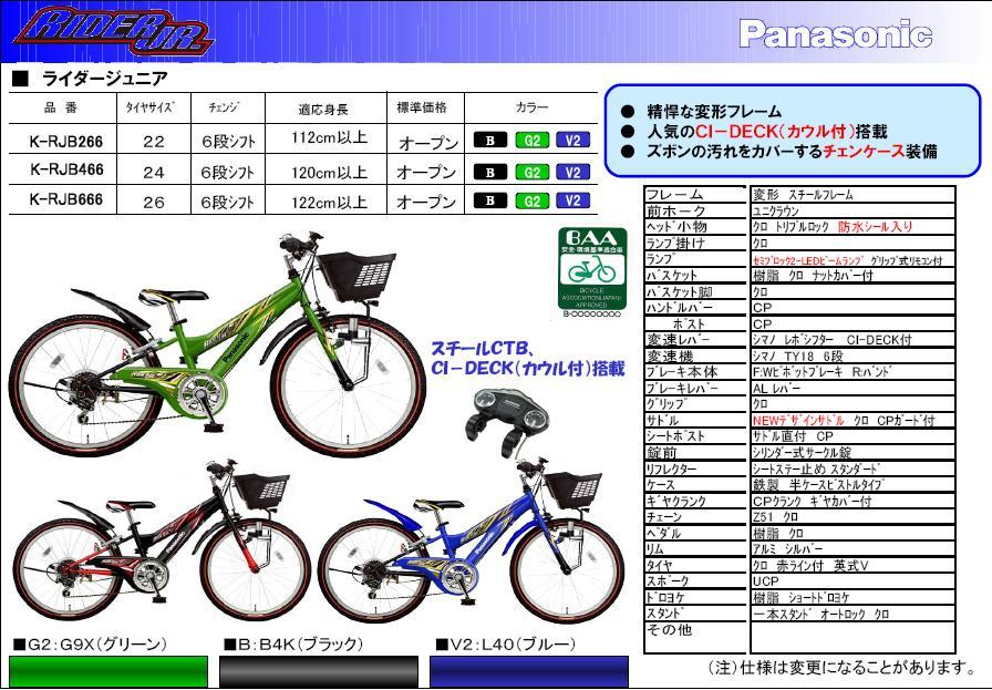 自転車の 子供用自転車 20インチ 人気 : ... 20/22/24インチ 子供用自転車